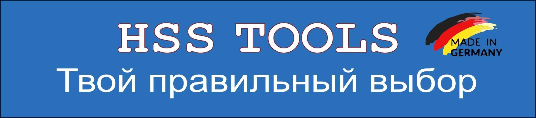 Магазин металлорежущего инструмента HSS TOOLS